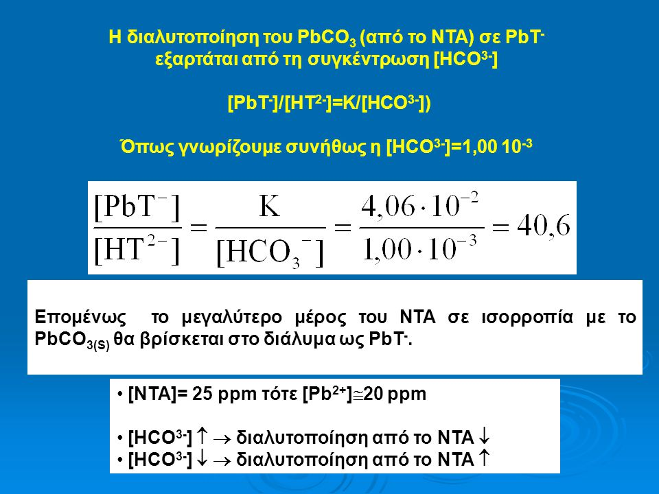 [PbT-]/[HT2-]=K/[HCO3-]) Όπως γνωρίζουμε συνήθως η [HCO3-]=1,00 10-3